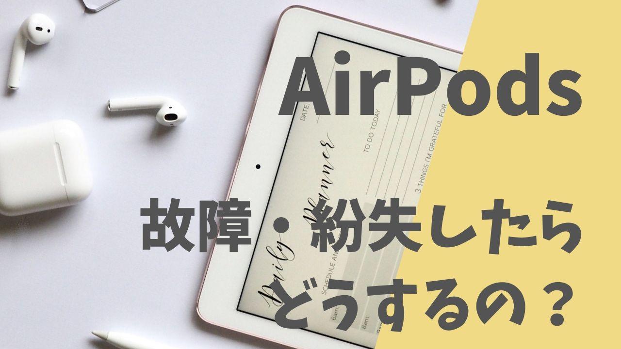 【経験者が語る】AirPodsが故障/紛失した時のサポート・保証・解決策とは?