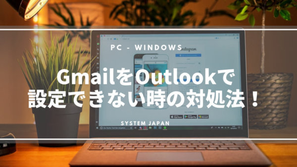 【Outlook2016×Windows10】GmailをOutlookで設定できない時の対処法!