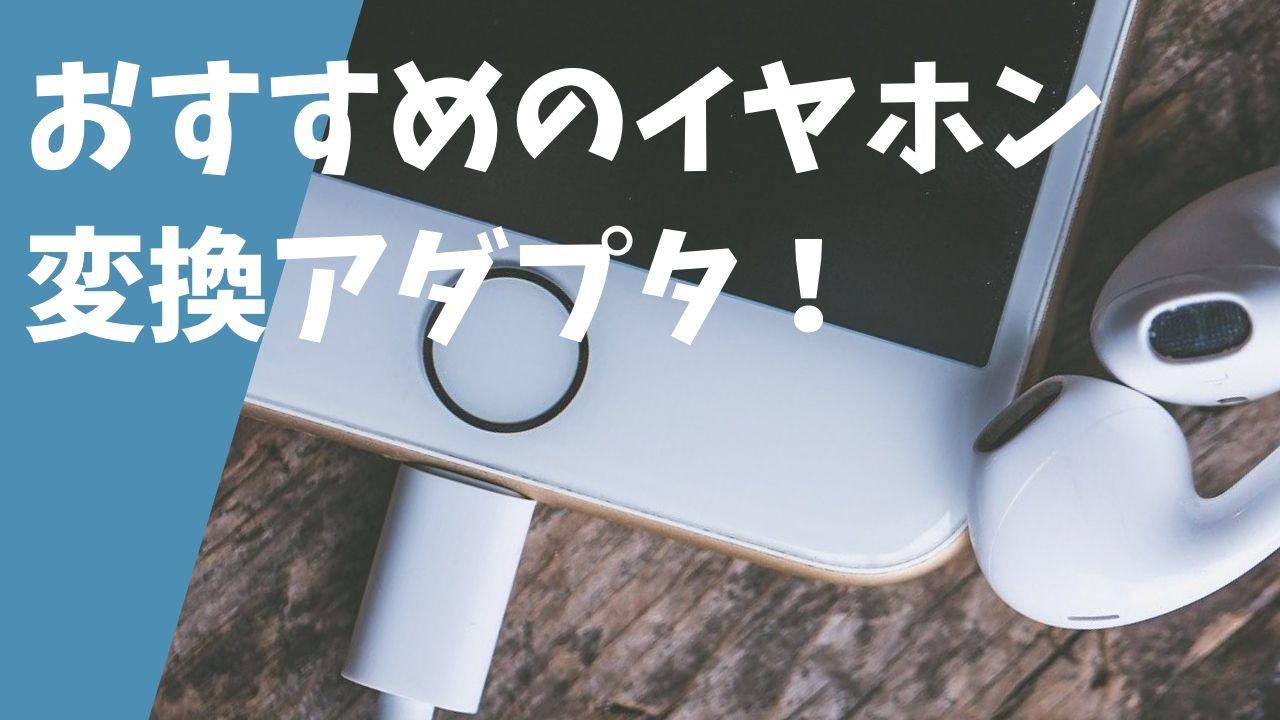 【ライトニングからイヤホンジャックへ】iPhoneのイヤホンを変換するおすすめアダプタ5選!