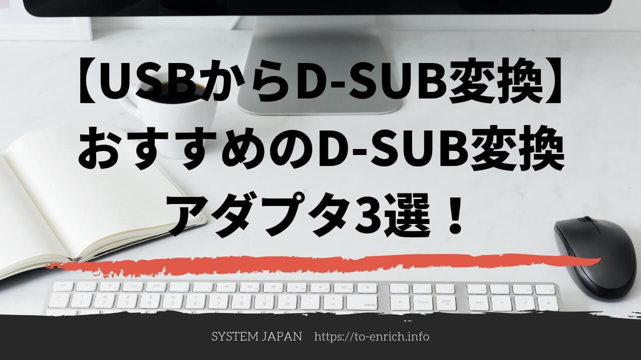 【USBからD-SUB変換】D-SUBポートがなくてもプロジェクターを使いたい!おすすめのD-SUB変換アダプタ3選!【Windows】