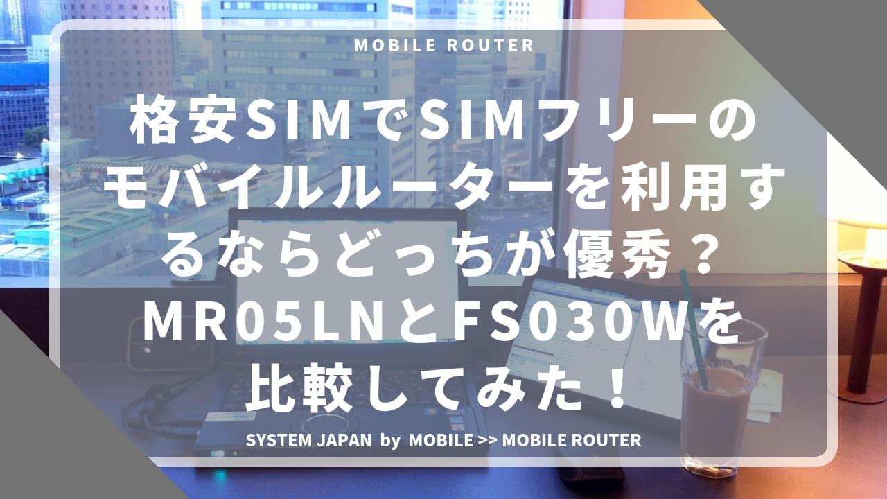 【どっちが優秀?】MR05LNとFS030Wを比較!モバイルルーターを格安SIMで使ってみる