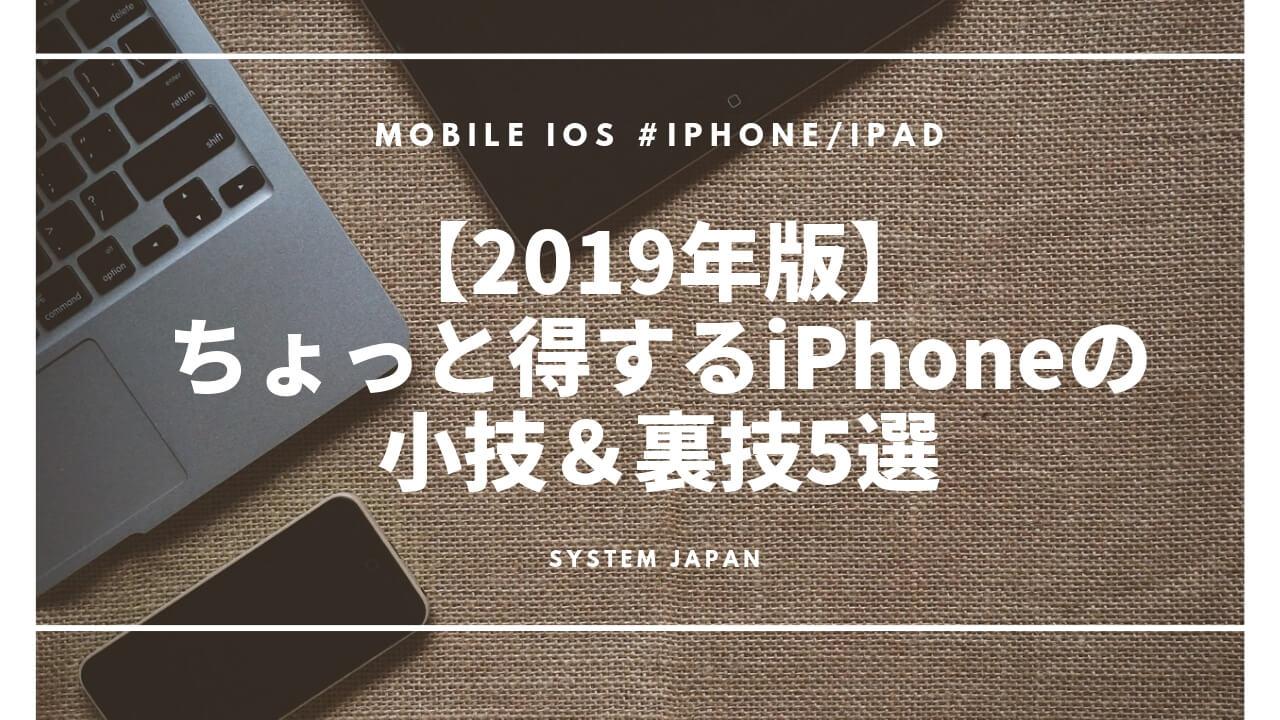 【2020年版】ちょっと得するiPhoneの小技&裏技5選