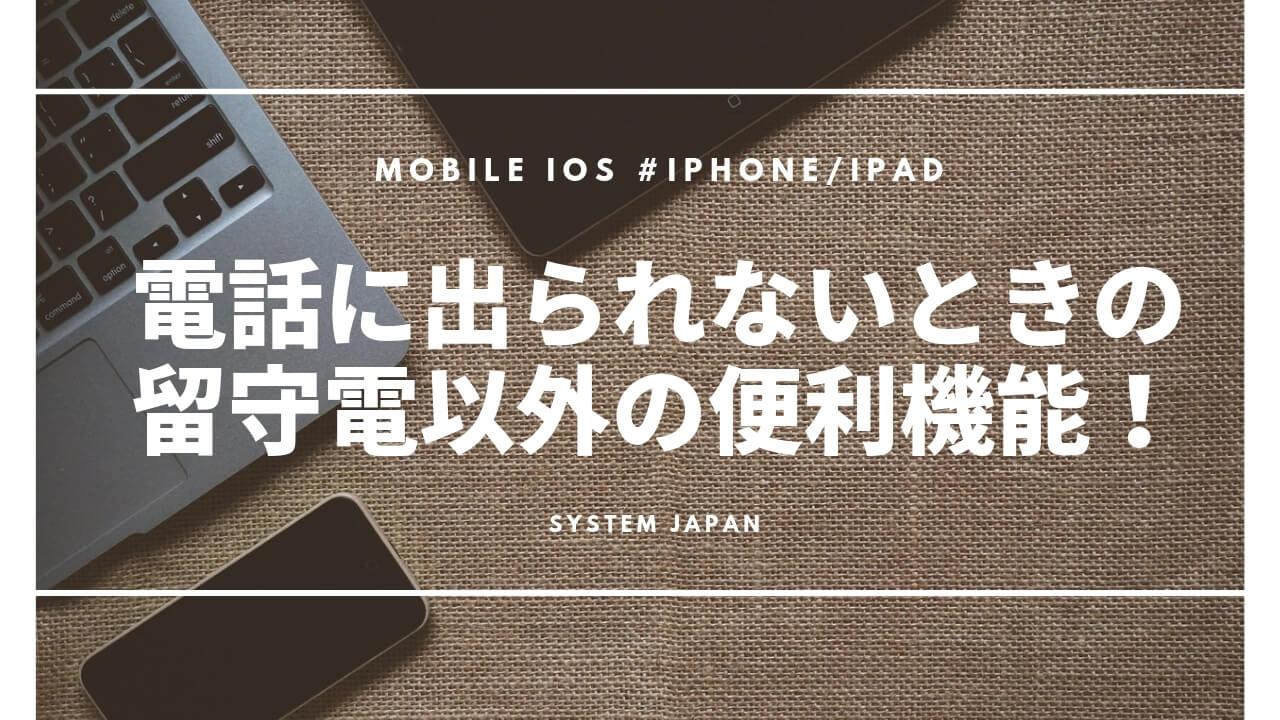 【iPhone共通】電話に出られないときの留守電以外の便利機能!