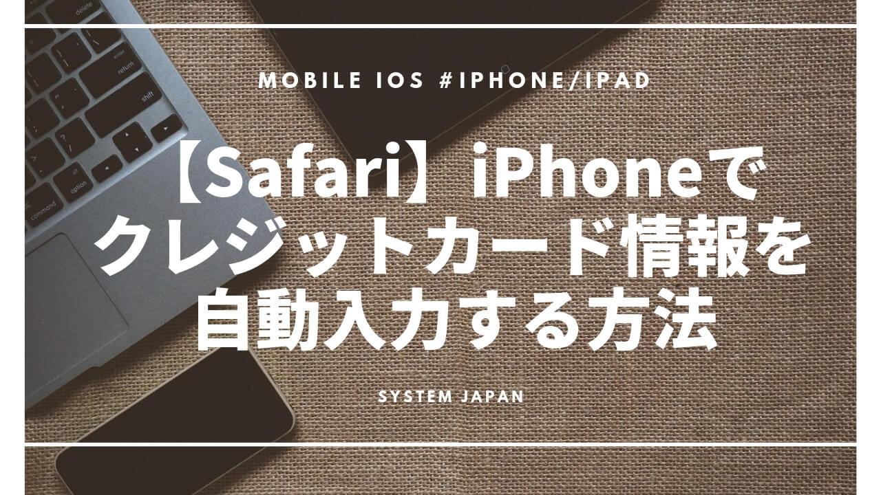 【Safari】iPhoneでクレジットカード情報を自動入力する方法