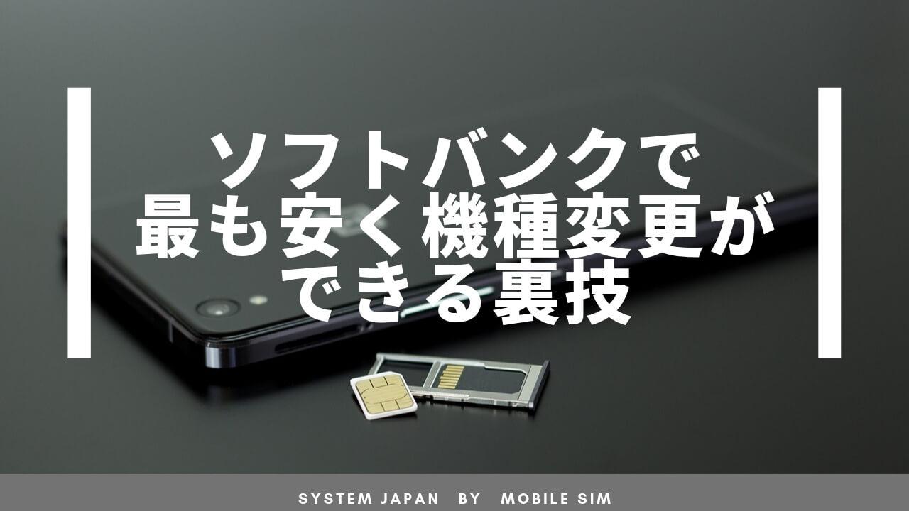 【3万円以上の割引⁉】ソフトバンクで最も安く機種変更ができる裏技