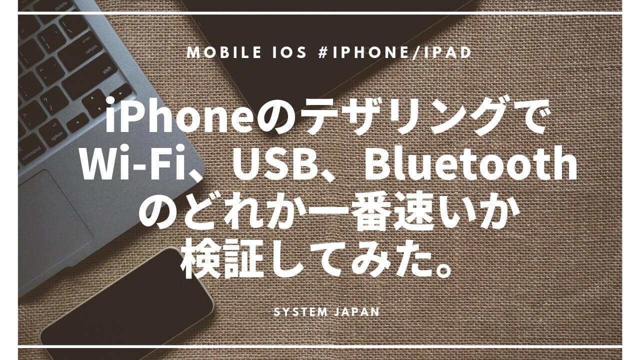 【速度比較】iPhoneのテザリングでWi-Fi、USB、Bluetoothのどれか一番速いか検証してみた。