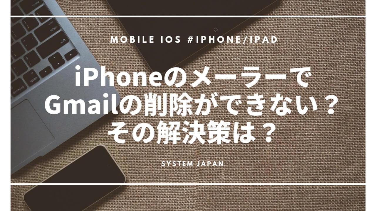 iPhoneのメーラーでGmailの削除ができない?その解決策は?