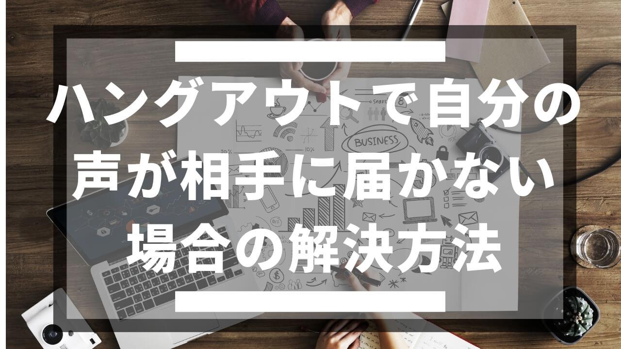 【Windows】ハングアウトで自分の声が相手に届かない場合の解決方法