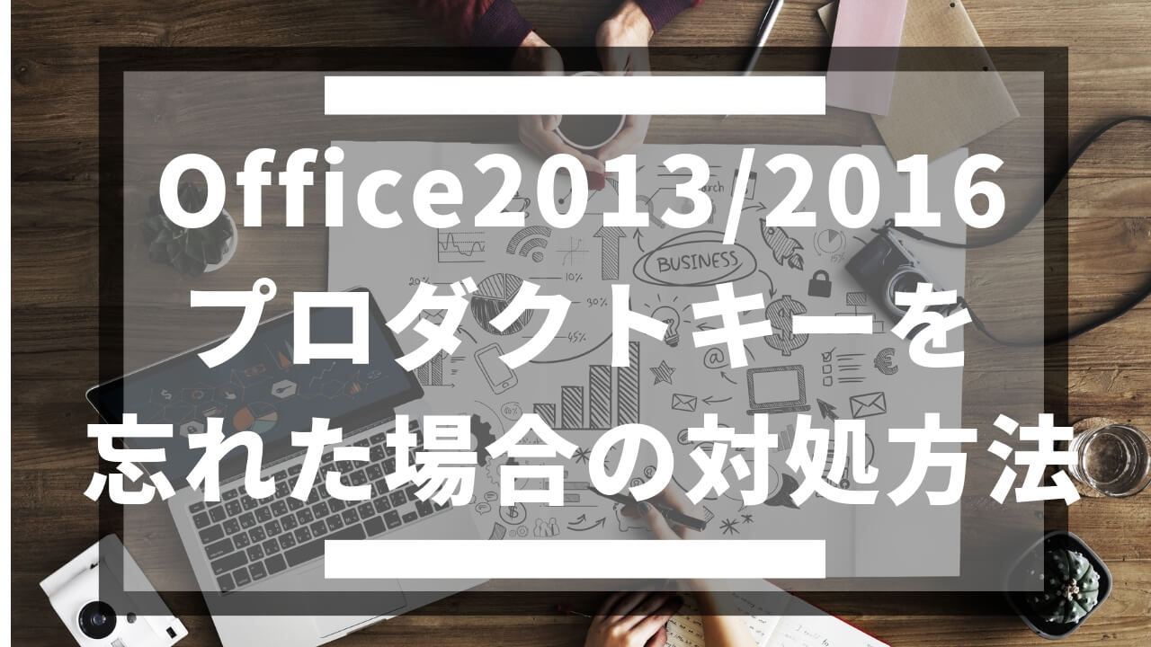 【Office2016/2013】プロダクトキーを紛失・忘れた場合の対処方法とは