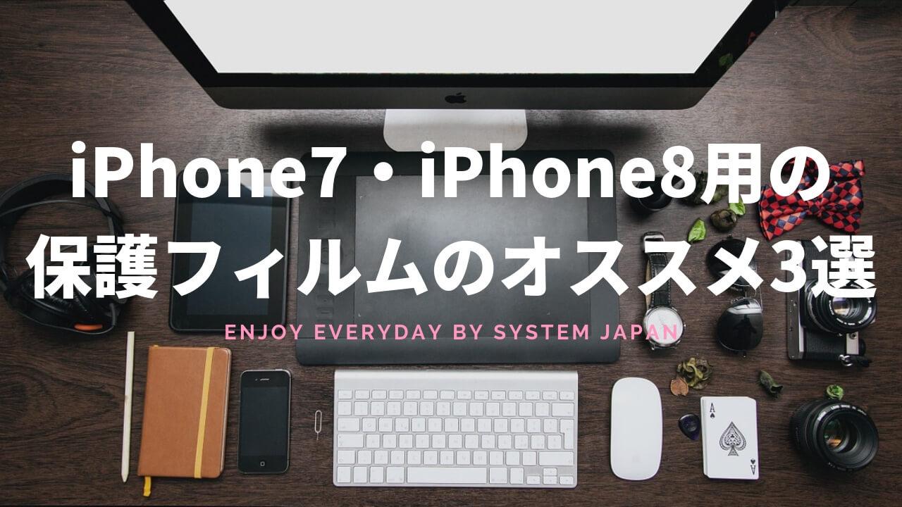 iPhone8用の保護フィルムのオススメ3選!何を買えばいいか分からない方は必見!