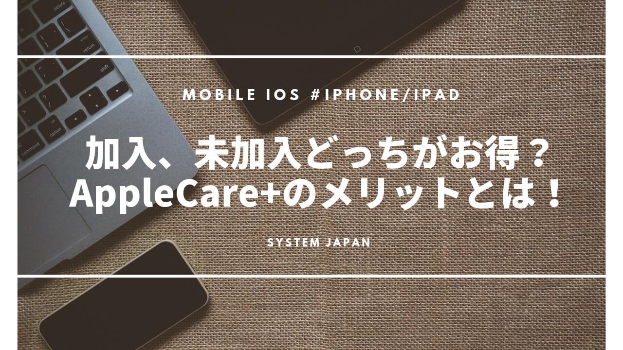 加入、未加入どっちがお得?AppleCare+のメリットとは!