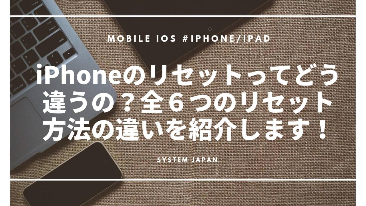 【全iPhone共通】iPhoneのリセットってどう違うの?全6つのリセット方法の違いを紹介します!