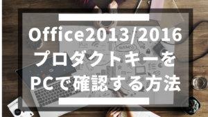 【3分で解決!】Office2013とOffice2016のプロダクトキーをPCで確認する方法
