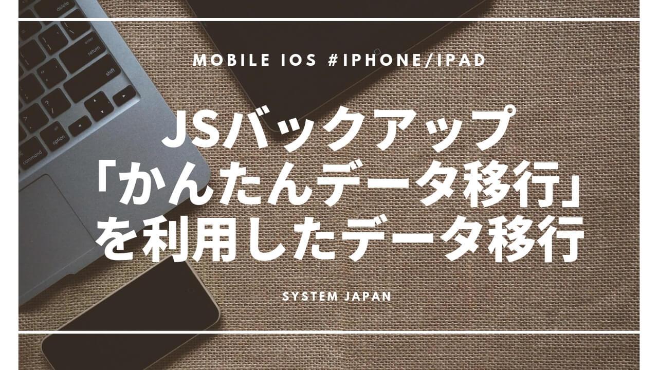 【簡単にiPhoneの電話帳が移せる!】JSバックアップ「かんたんデータ移行」を利用したデータ移行