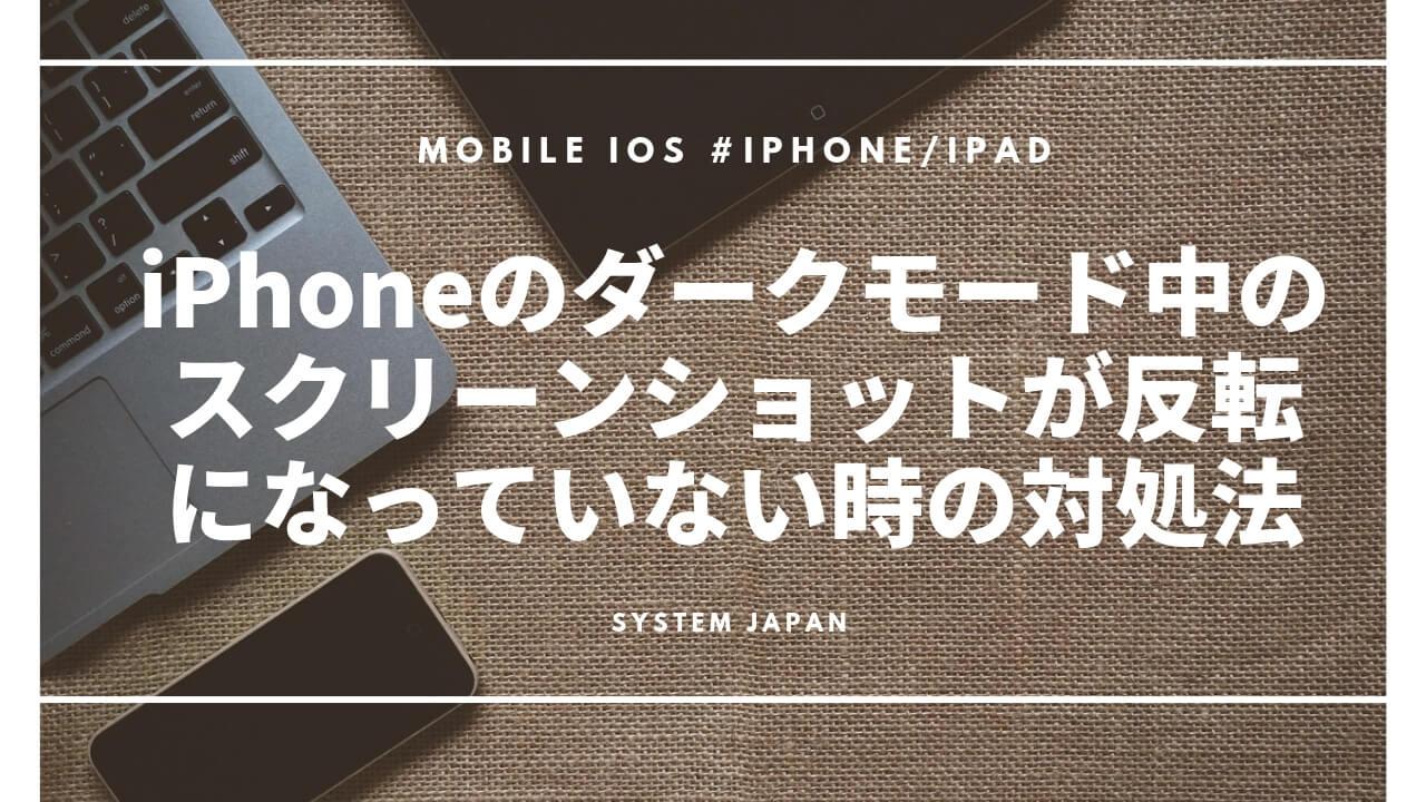 【3分で解決!】iPhoneのダークモード中のスクショが反転になっていない時の対処方法
