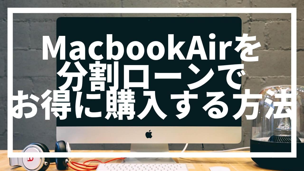 【月々4,000円!】ビックカメラで新旧MacBookAirを分割ローンでお得に購入する方法!