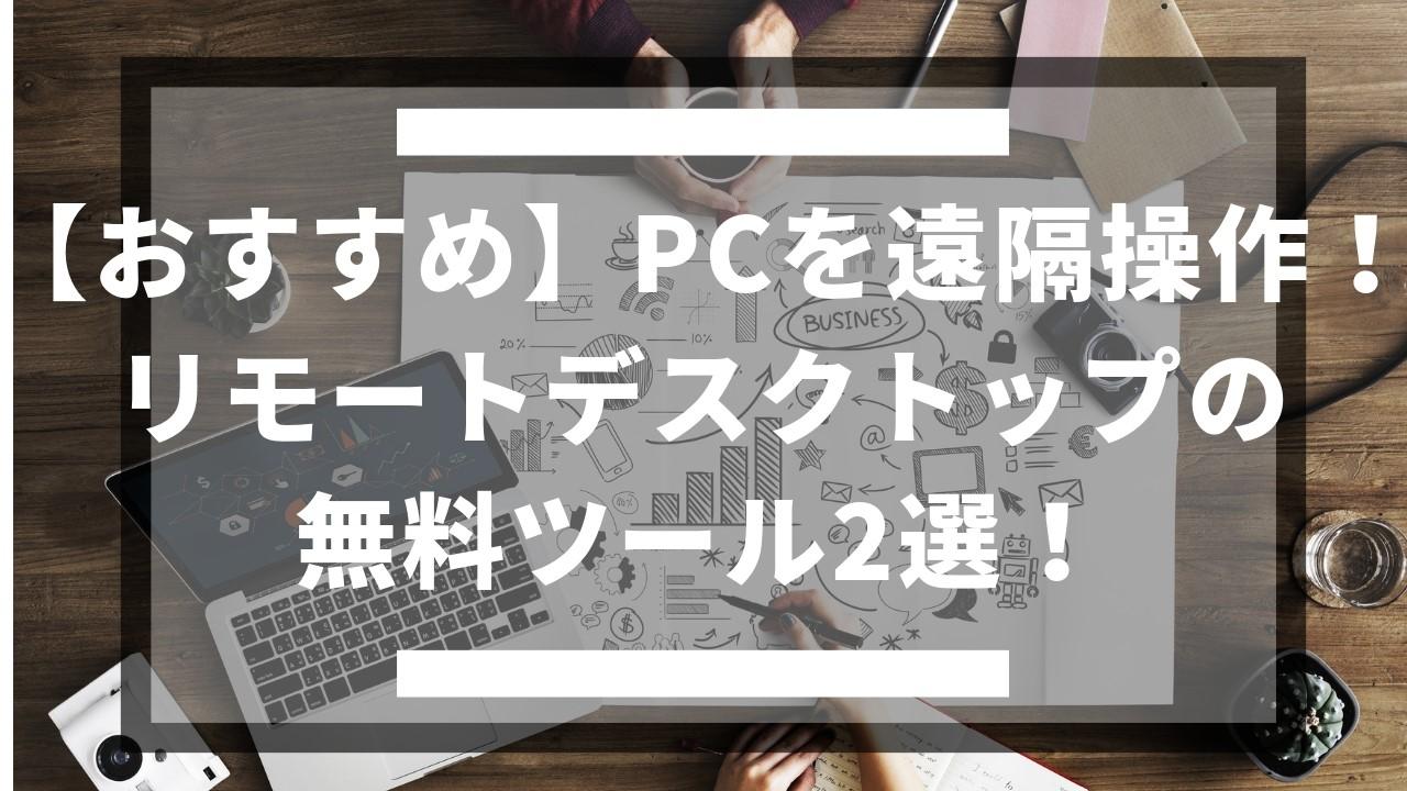 【おすすめ】PCを遠隔操作!リモートデスクトップの無料ツール2選