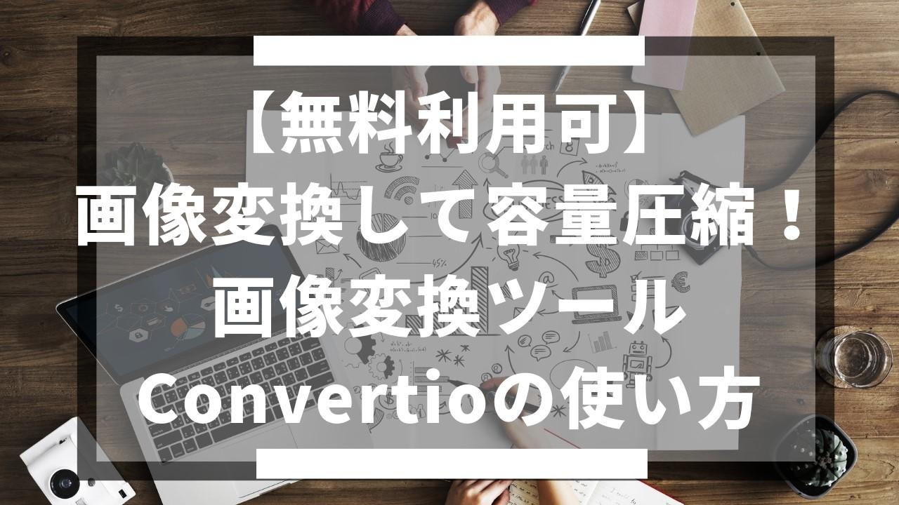 【無料利用可】画像変換して容量圧縮!画像変換ツールConvertioの使い方
