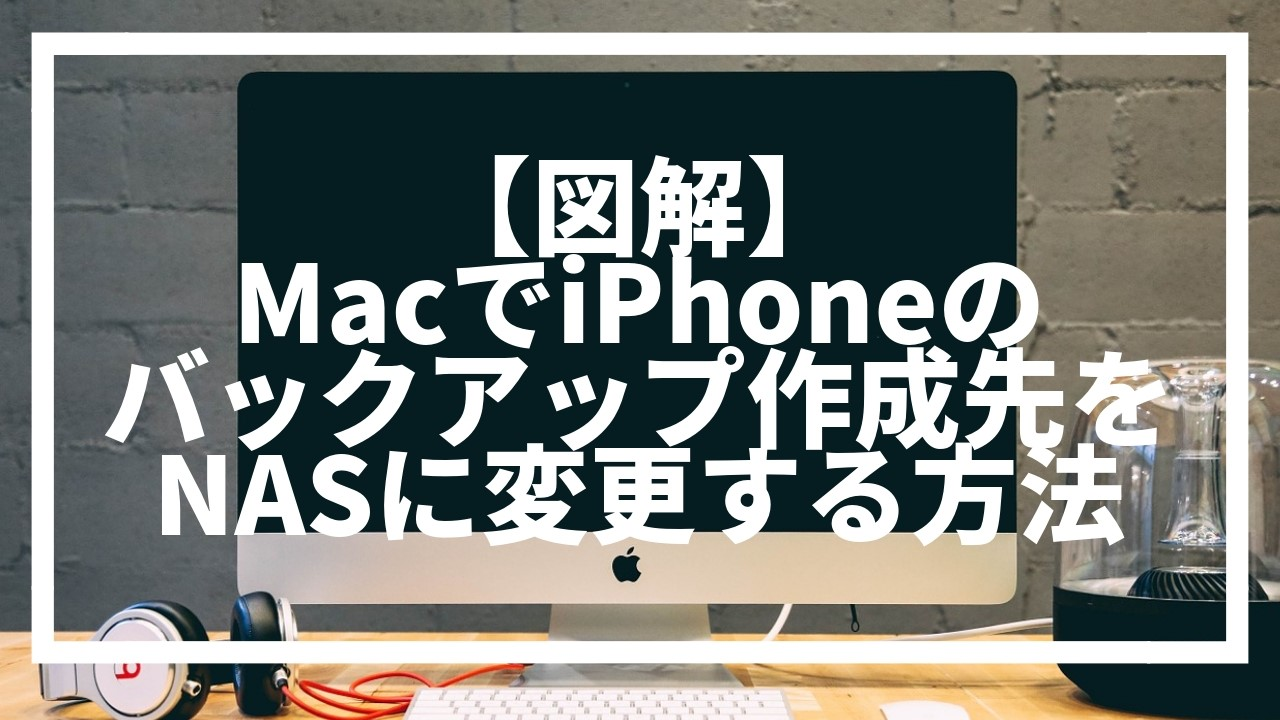 【図解】MacでiPhoneのバックアップ作成先をNASに変更する方法