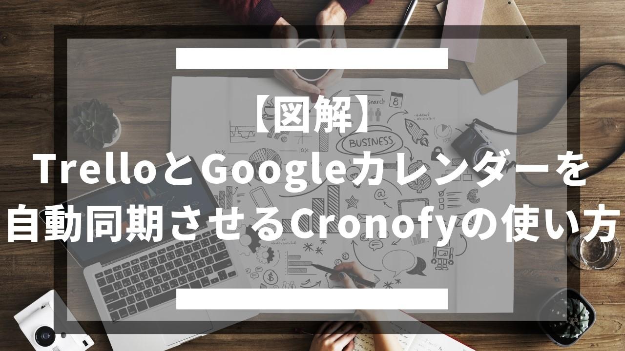 【図解】TrelloとGoogleカレンダーを自動同期させるCronofyの使い方!