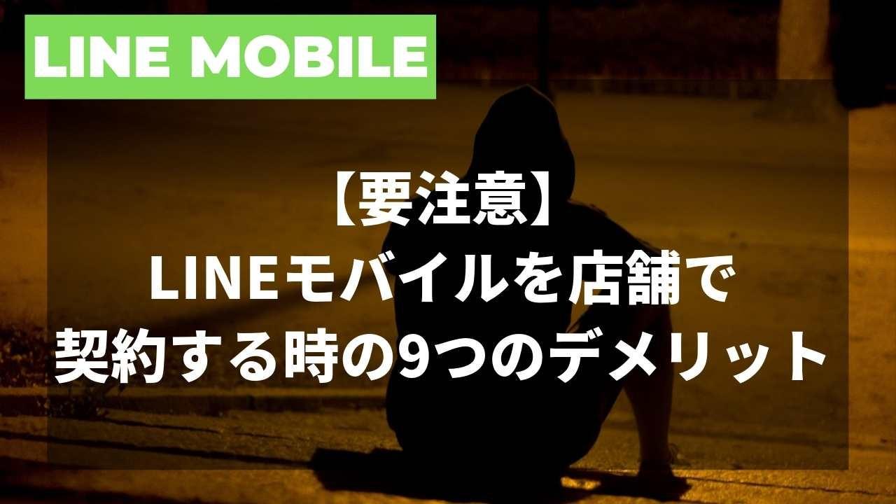 【要注意】LINEモバイルを店舗で契約する時の9つのデメリット