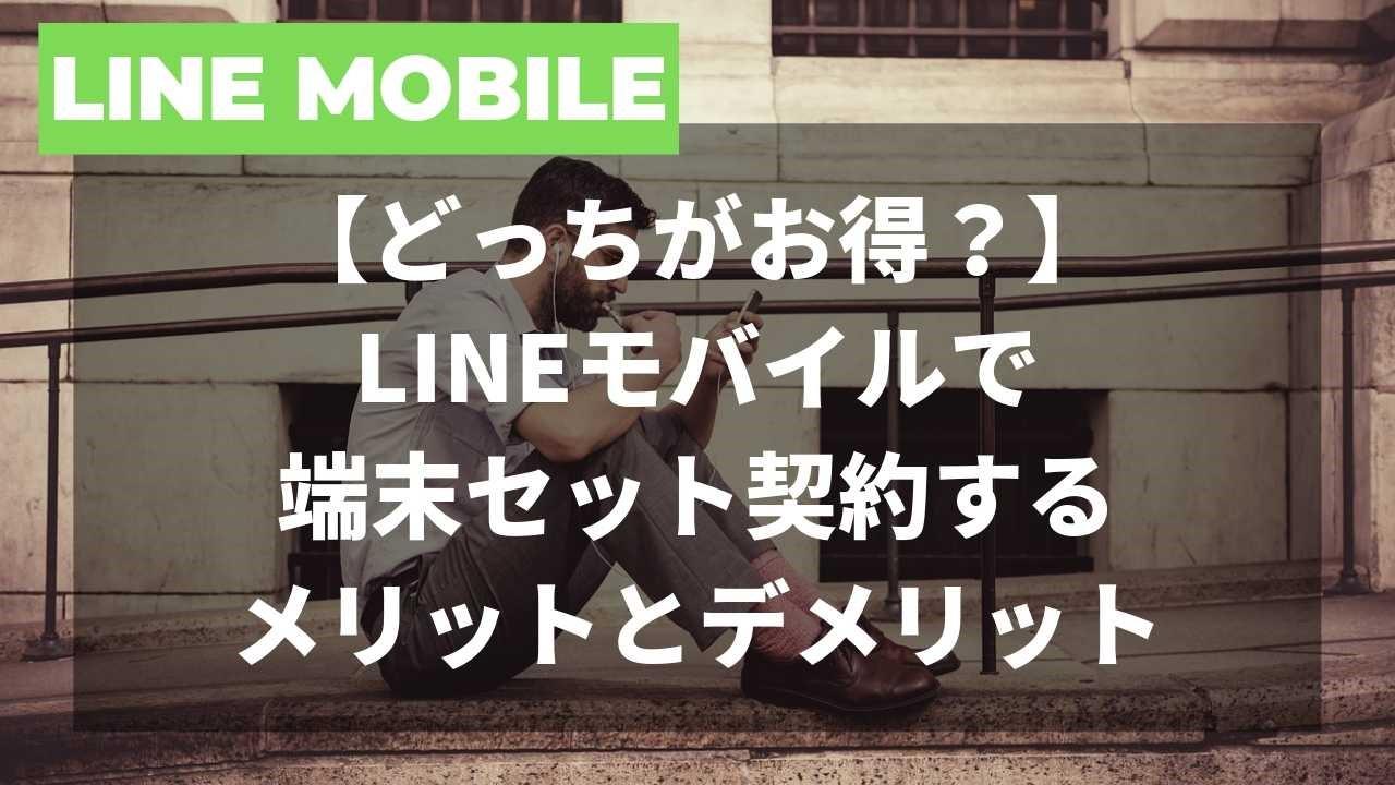 【どっちがお得?】LINEモバイルで端末セット契約するメリットとデメリット