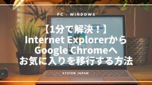 【1分で解決!】Internet ExplorerからGoogle Chromeへお気に入りを移行する方法