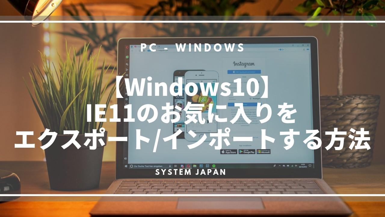 【Windows10】IE11のお気に入りをエクスポート/インポートする方法