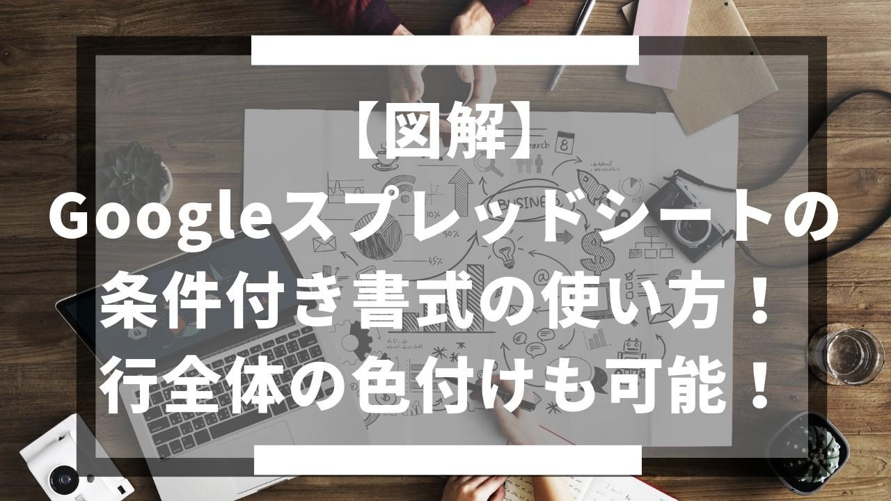 【図解】Googleスプレッドシートの条件付き書式の使い方!行全体の色付けも可能!