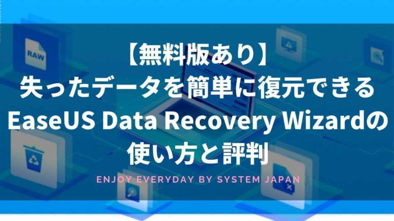 【無料版あり】失ったデータを簡単に復元できるEaseUS Data Recovery Wizardの使い方と評判