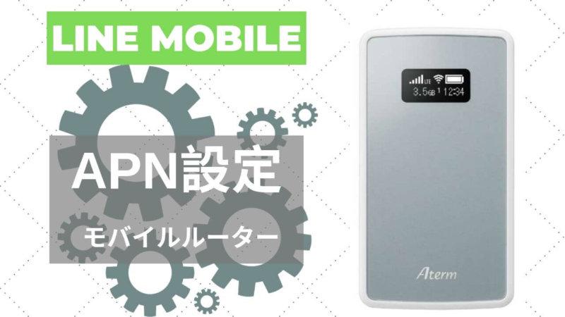 【LINEモバイル】モバイルルーターにAPN設定を行う方法