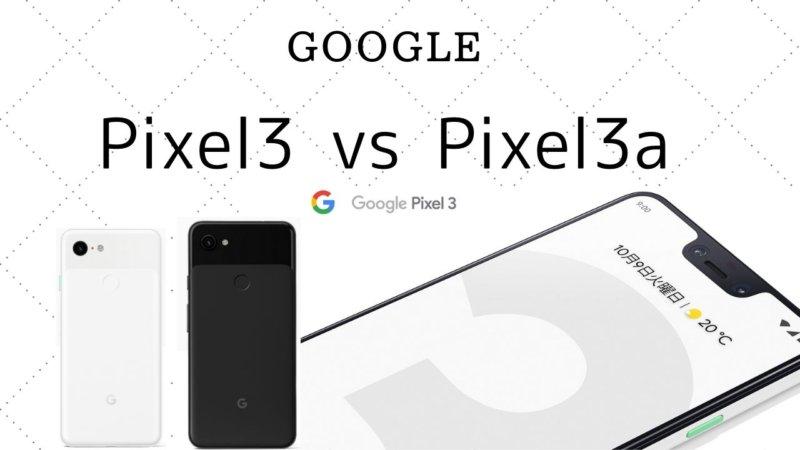 【どっちを選ぶ?】Pixel3とPixel3aを徹底比較!おすすめポイントと違いを解説します