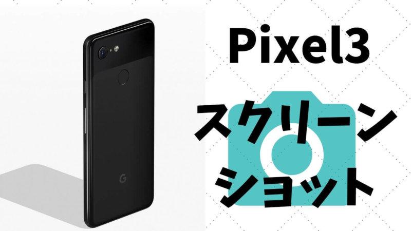 【android】Pixel3でスクリーンショットの音を消す方法