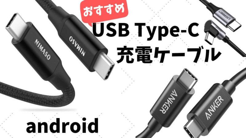 【android向け】おすすめのUSB-Cケーブル5選!壊れにくくて急速充電が可能なケーブルの選び方!