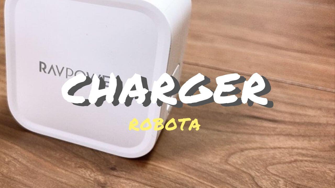 【2020年度おすすめ】買って損しないUSB急速充電器9選【充電器の正しい選び方】
