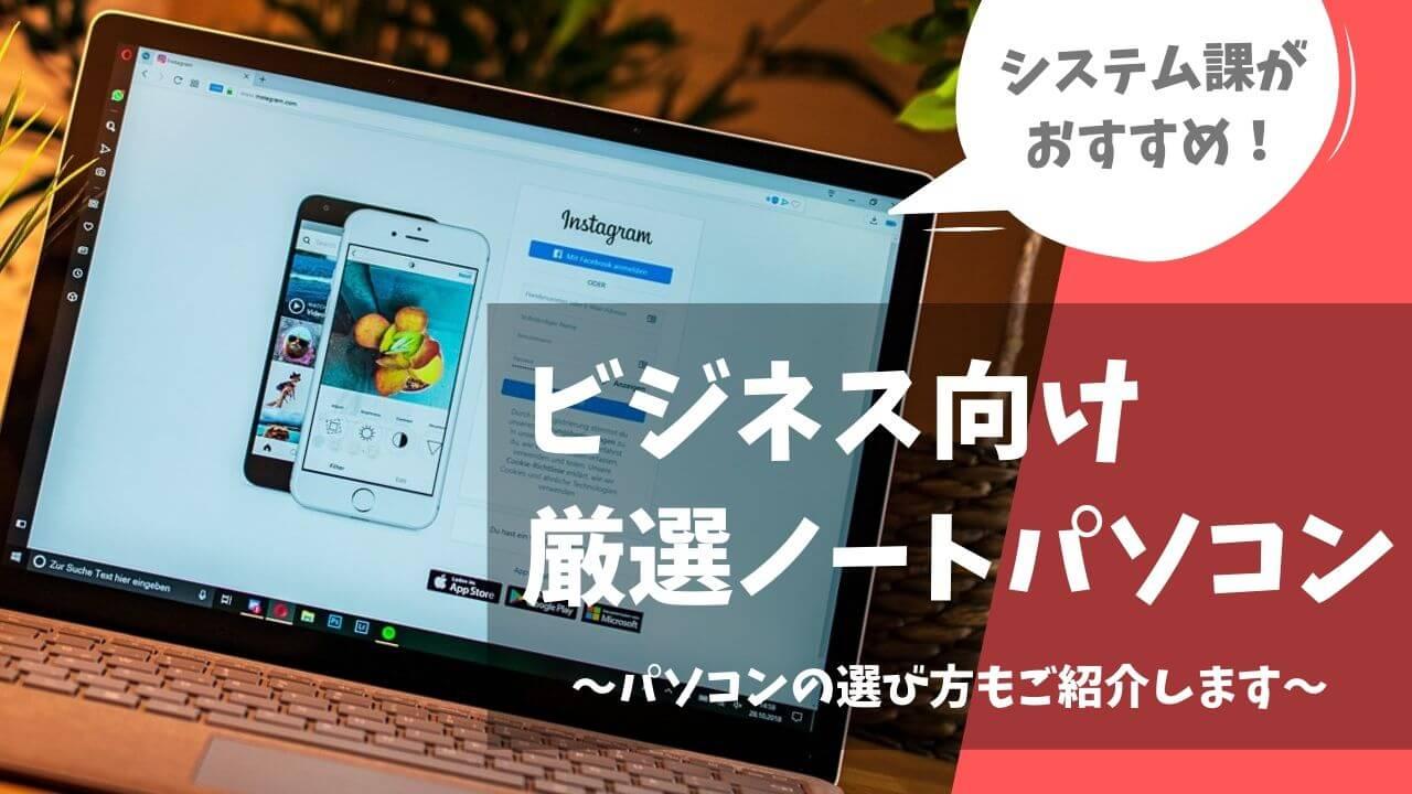 【厳選】おすすめのビジネス用ノートパソコン5選!利用用途に合わせた選び方が大事