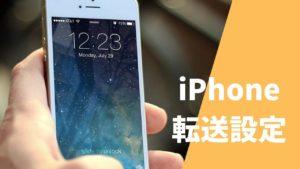 【2020年保存版】auのiPhoneで電話の転送設定を行う方法