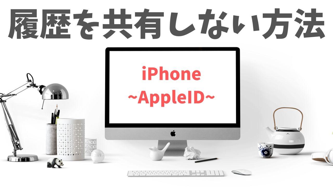 【複数デバイスでのAppleID利用は注意】iPhoneの電話の履歴が共有されてしまう原因と解決策
