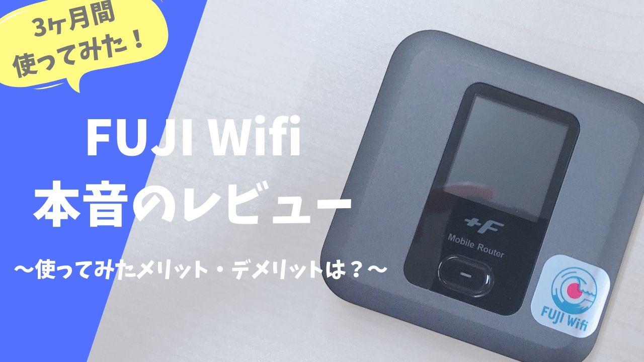 【FUJI Wifi 評判と口コミ】メリット・デメリットを徹底解説!【3ヵ月使ってみた結果】