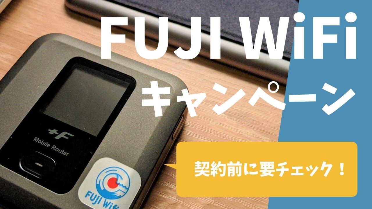 【知らないと損】FUJI WiFi(フジワイファイ)のキャンペーン内容と注意事項とは?