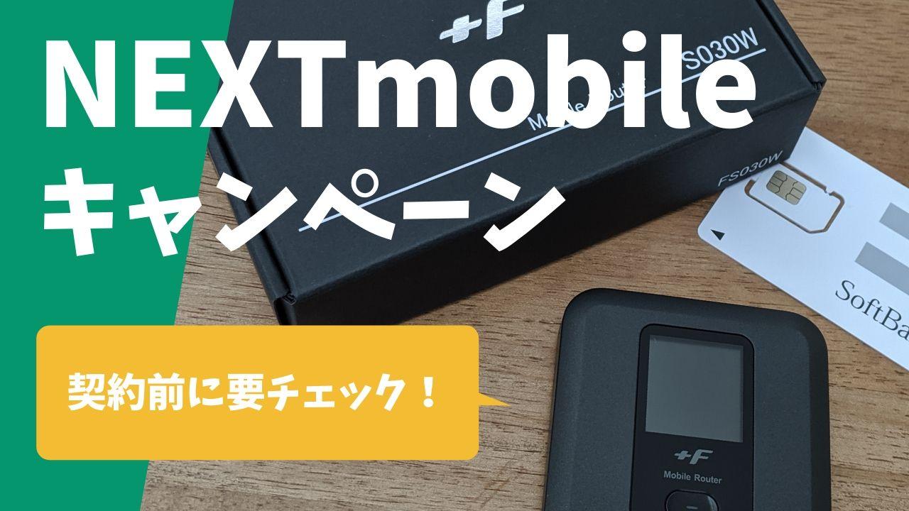【要チェック】NEXTmobile(ネクストモバイル)のキャンペーン内容と注意事項とは?