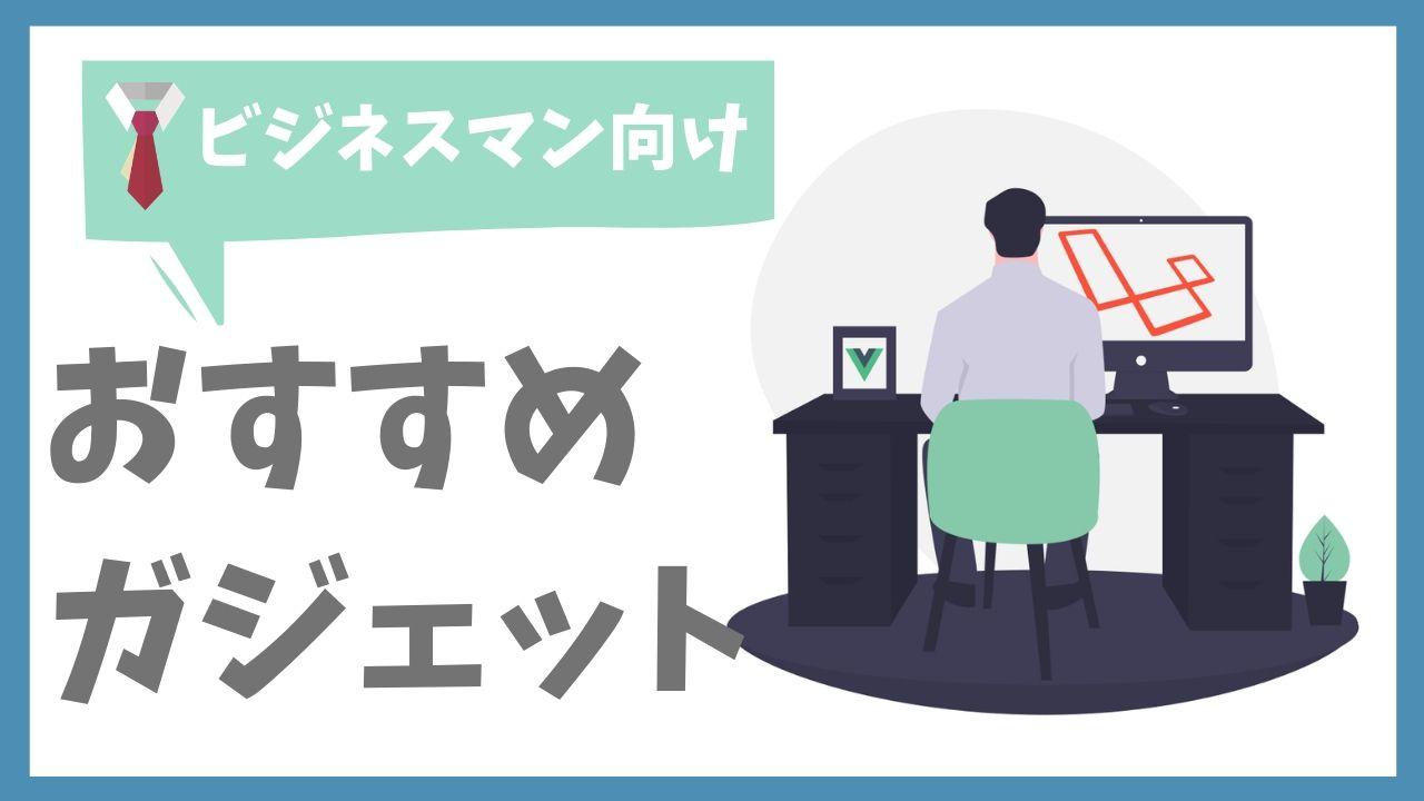 【超効率アップ!?】仕事で役立つおすすめガジェット10選!