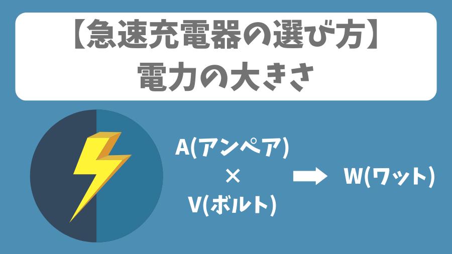 急速充電器の選び方