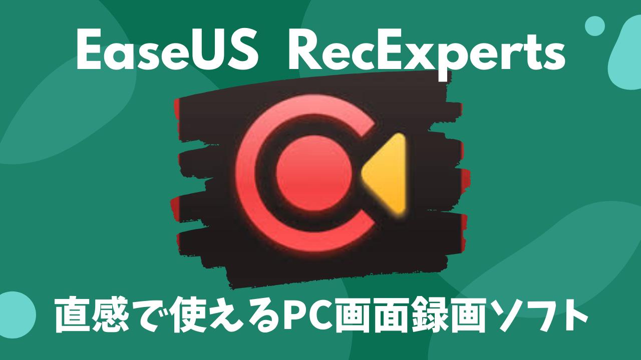 【EaseUS RecExperts レビュー】たった1クリック!超簡単に使える多機能な画面録画ソフト